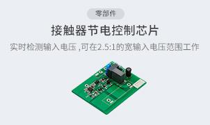 零部件-接触器节电控制芯片