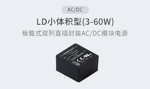 AC/DC-LD小体积型(3-60W)