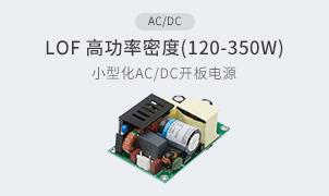 AC/DC-LOF 高功率密度(120-350W)