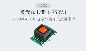 AC/DC-板载式电源(1-350W)