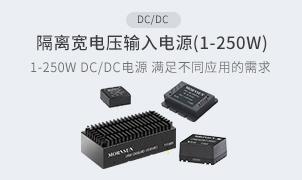 DC/DC-隔离宽电压输入电源(1-250W)