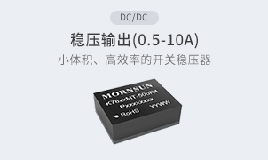 DC/DC-稳压输出(0.5-10A)
