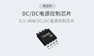 零部件-DC/DC电源控制芯片