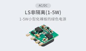 AC\DC-LS非隔离(1-5W)