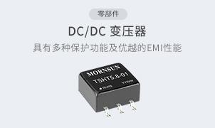 零部件-DC/DC 变压器