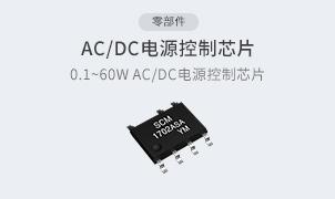零部件-AC/DC电源控制芯片