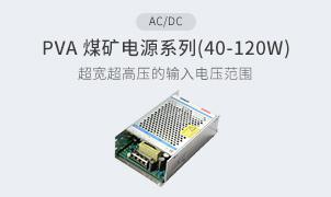 AC/DC-PVA 煤矿电源系列(40-120W)