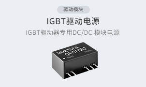 IGBT驱动电源
