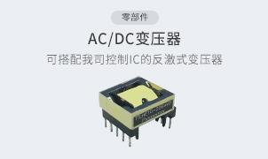 零部件-AC/DC变压器