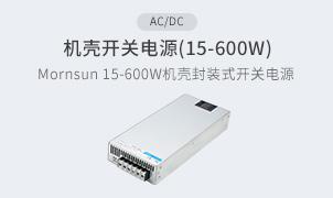 AC/DC-机壳开关电源(15-600W)