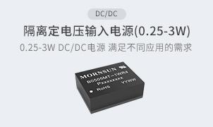 隔离DC/DC-定电压输入电源(0.25-3W)