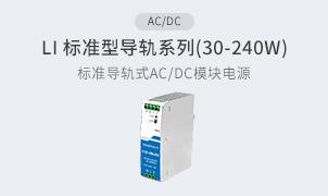 AC/DC-LI 标准型导轨系列(30-240W)
