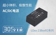 超小体积、极致性能,305全工况AC/DC模块电源 ——LDxx-23BxxR2系列
