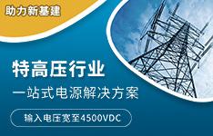 """聚焦""""新基建""""丨隔离电源在柔性直流输电系统中的应用"""