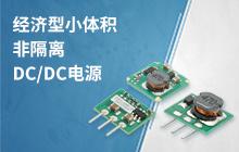 经济型超小体积DC/DC非隔离电源模块
