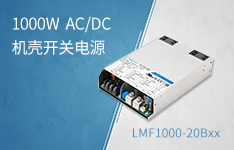 1000W 高功率密度AC/DC机壳开关电源,解决大功率市场需求 ——LMF1000-20Bxx系列