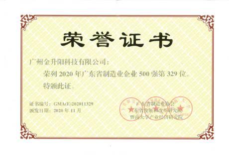 2020年广东省制造业500强
