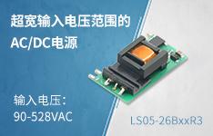 超宽超高输入电压范围、灵活百搭AC/DC电源模块 ——LS05-26BxxR3系列