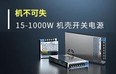 15~1000W LM/LMF系列机壳开关电源 | 机不可失