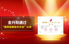 超赞!热烈祝贺金升阳连续5届通过国家高新技术企业认定