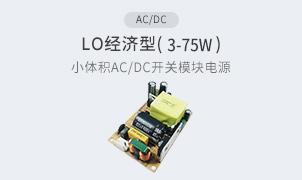 AC/DC-LO经济型(3-75W)