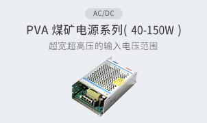 AC/DC-PVA 煤矿电源系列(40-150W)