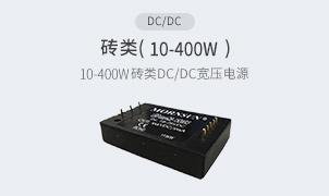 DC/DC-砖类(10-400W)