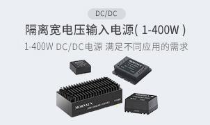 DC/DC-隔离宽电压输入电源(1-400W)