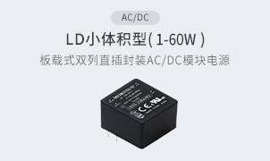 AC/DC-LD小体积型(1-60W)