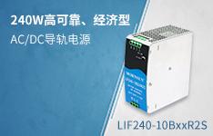 240W 高可靠经济型AC/DC导轨电源  ——LIF240-10BxxR2S系列