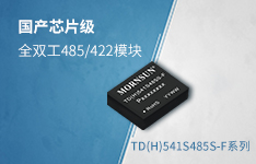 R4系列集成电源、国产芯片级全双工485/422模块 -TD(H)541S485S-F系列