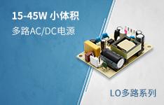 15-45W经济型、小体积开板多路输出AC/DC电源—— LOxx-10A/C/D系列