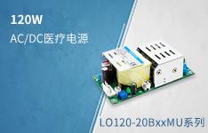 120W高性价比AC/DC医疗开板电源 ——LO120-20BxxMU系列