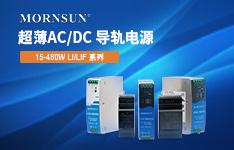 金升阳15-480W超薄AC/DC导轨电源
