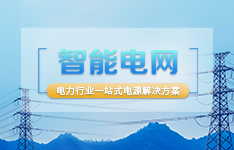 智能电网,金升阳提供一站式电源解决方案