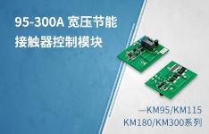 95-300A宽压节能接触器控制模块KM系列,实现多维度降本