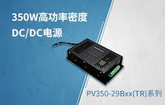 350W高功率密度DC/DC电源,更好的光伏跟踪系统电源解决方案——PV350-29Bxx(TR)系列