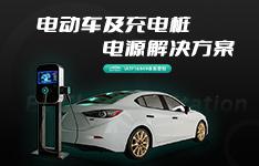 电动车及充电桩电源解决方案