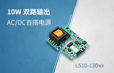 10W超小体积、双路输出AC/DC百搭模块电源 ——LS10-13DXX系列