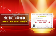 """金升阳六年蝉联""""守合同,重信用企业""""荣誉称号"""