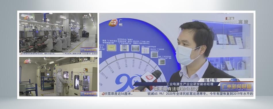 广州企业创新50强-新闻配图-950×380px.jpg