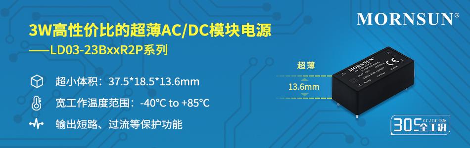 2. LD03-23BxxR2P系列-950×300px.jpg