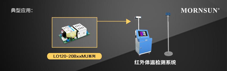 LO120-20BxxMU系列-950x300px.jpg