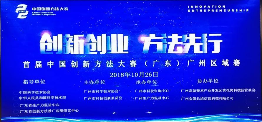 金升阳荣获中国创新方法大赛广州赛区三等奖
