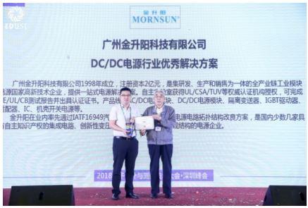 """金升阳荣获""""DC/DC电源行业优秀解决方案""""奖"""