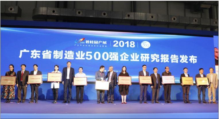 砥砺奋进,继续前行 - 金升阳连续3年荣膺广东省制造业500强