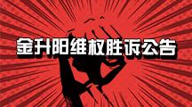 金升阳维权胜诉公告