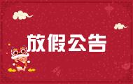 2019年金升阳春节放假公告