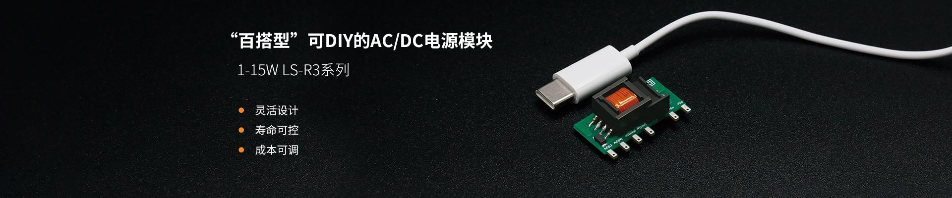 """""""百搭型""""可DIY的AC/DC电源模块 ,1-15W LS-R3系列"""