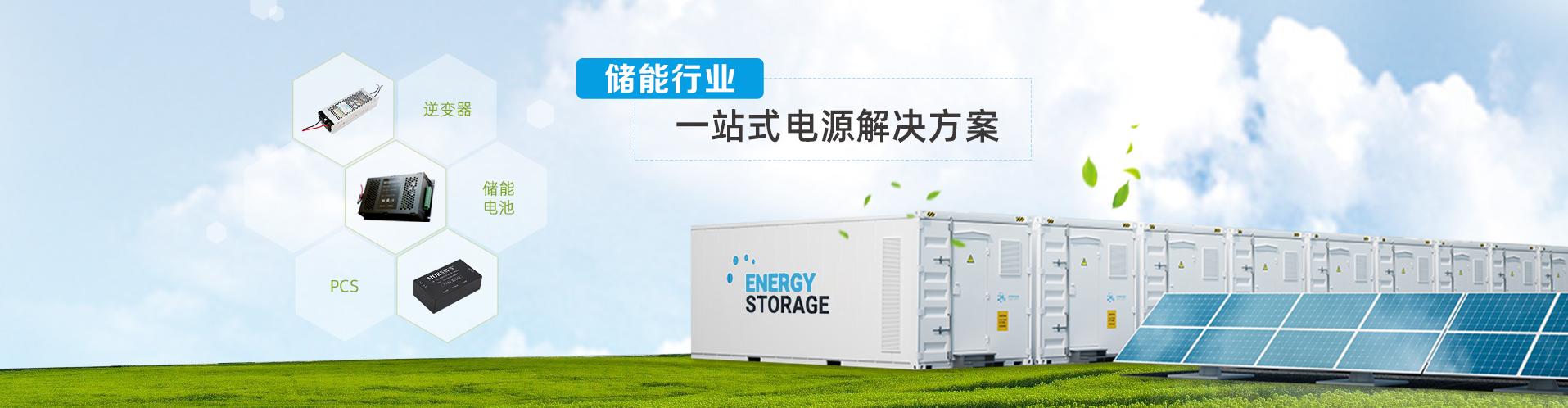 储能行业一站式电源解决方案-储能电池、PCS、逆变器等系统应用